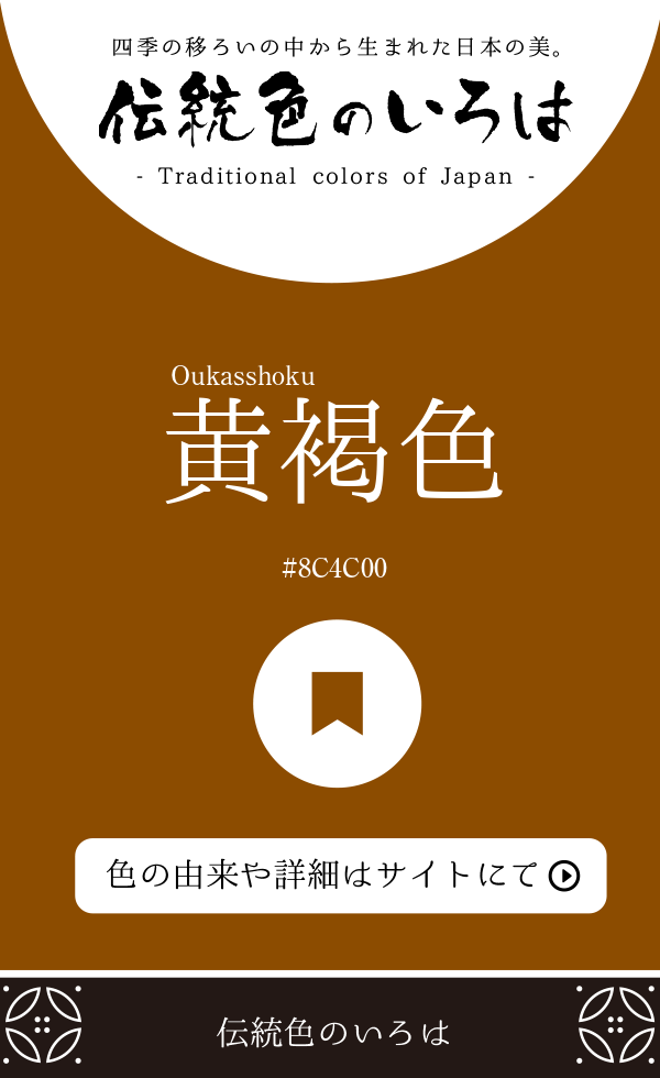 黄褐色(Oukasshoku)
