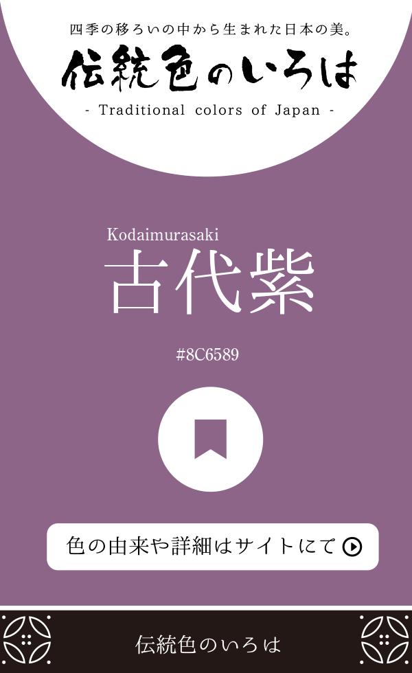 古代紫(Kodaimurasaki)
