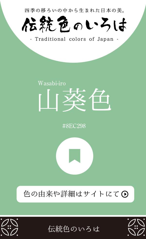 山葵色(Wasabi-iro)