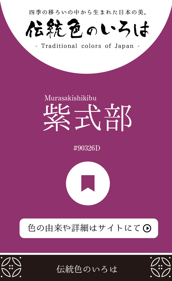 紫式部(Murasakishikibu)