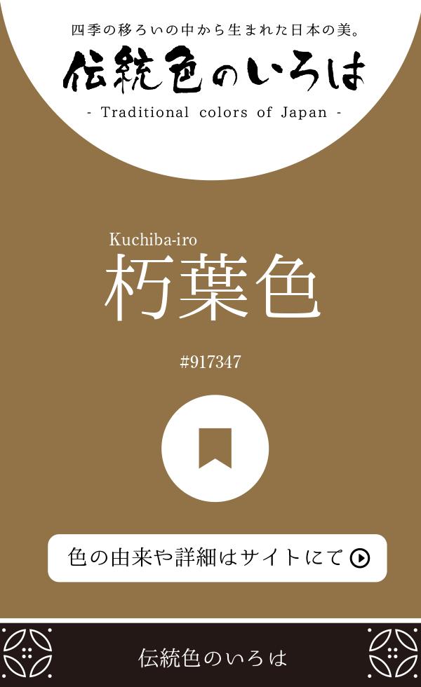 朽葉色(Kuchiba-iro)