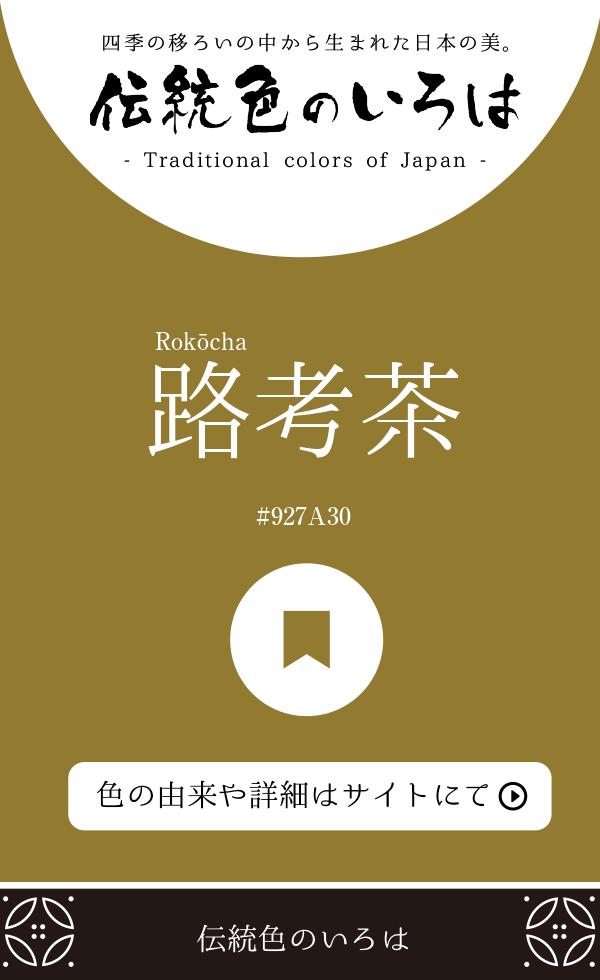 路考茶(Rokōcha)