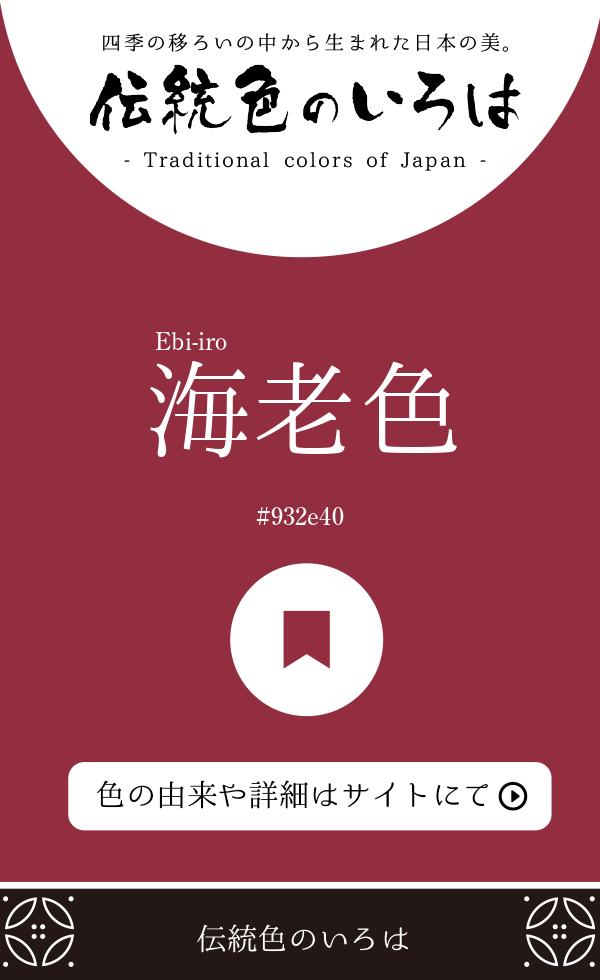 海老色(Ebi-iro)