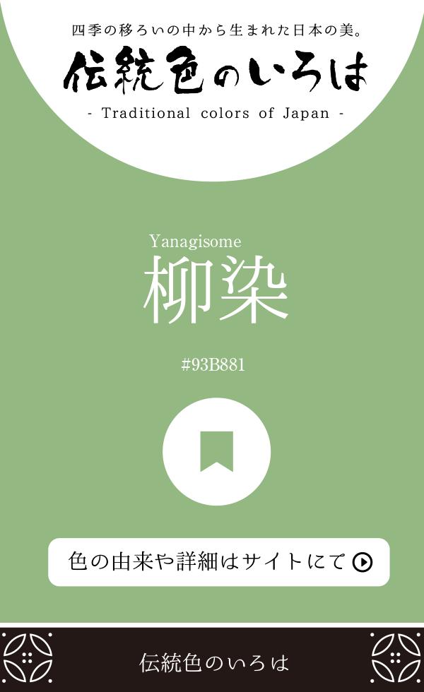 柳染(Yanagisome)