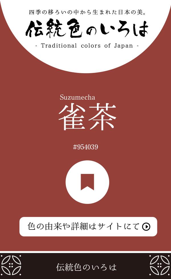 雀茶(Suzumecha)