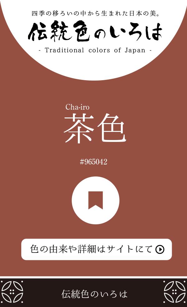 茶色(Cha-iro)
