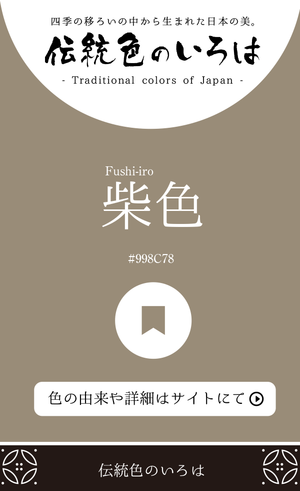 柴色(Fushi-iro)