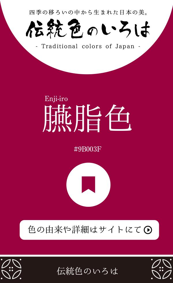 臙脂色(Enji-iro)