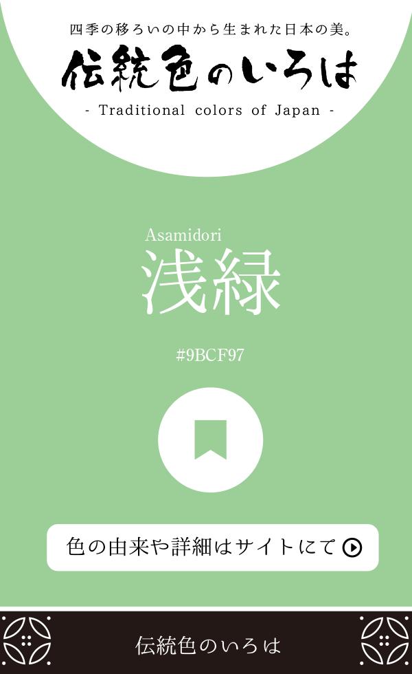 浅緑(Asamidori)
