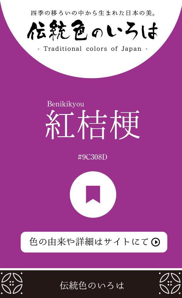 紅桔梗(Benikikyou)