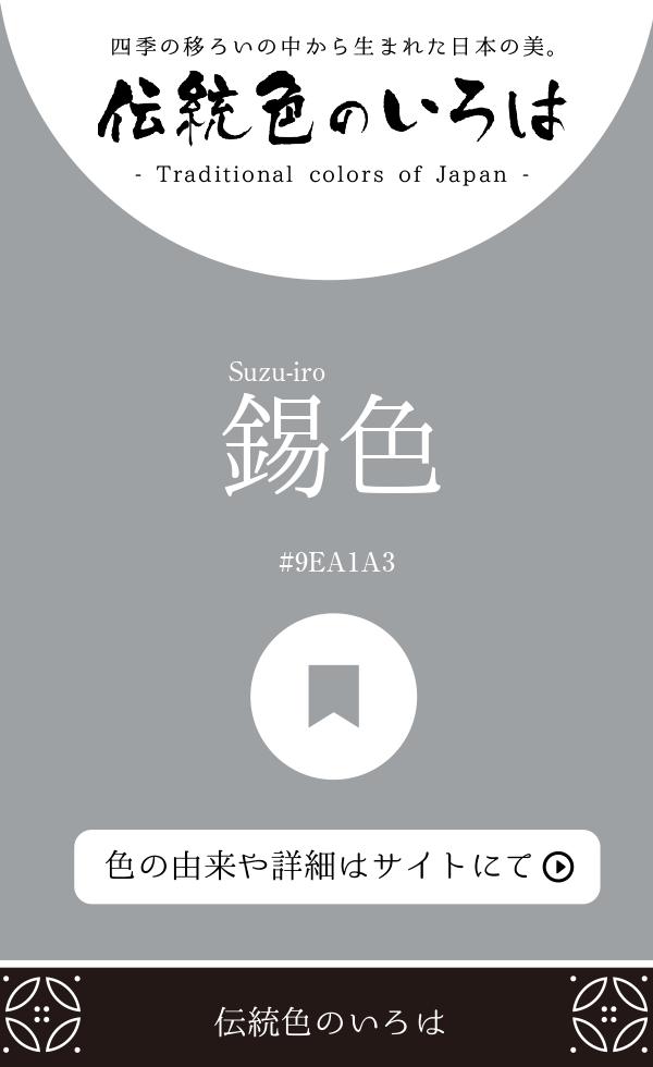 錫色(Suzu-iro)