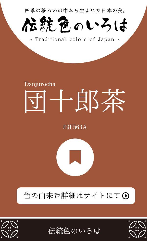 団十郎茶(Danjurocha)