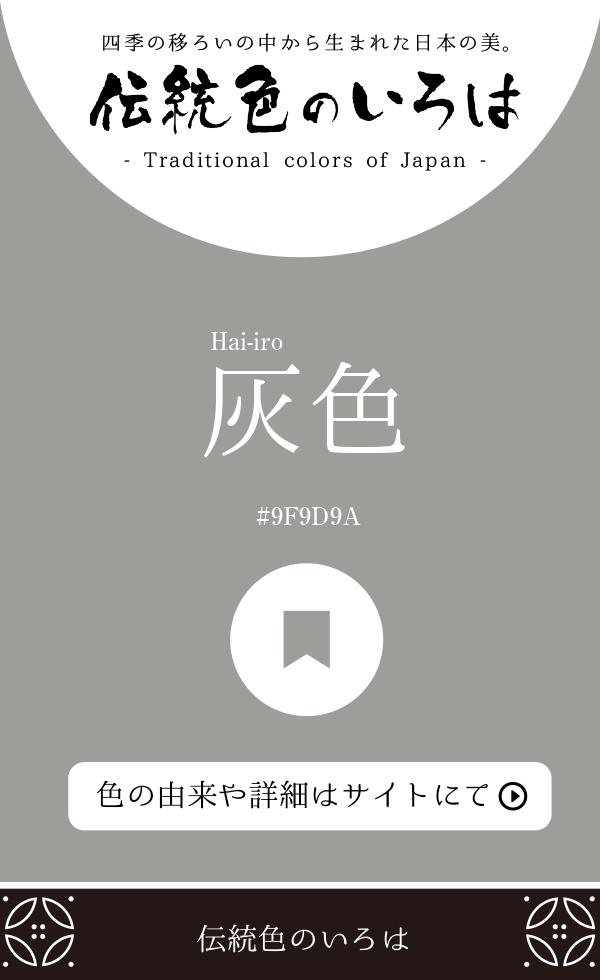 灰色(Hai-iro)