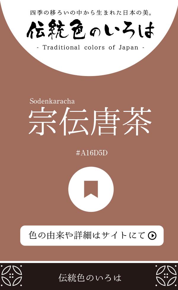 宗伝唐茶(Sodenkaracha)