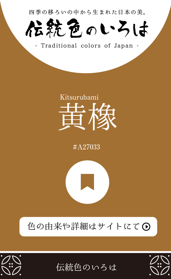 黄橡(Kitsurubami)