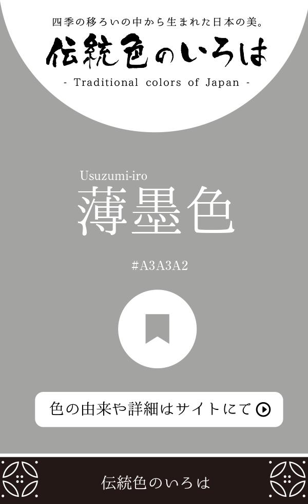 薄墨色(Usuzumi-iro)