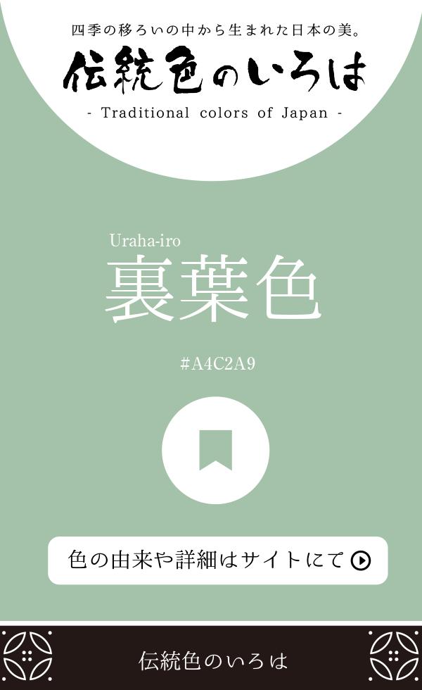 裏葉色(Uraha-iro)