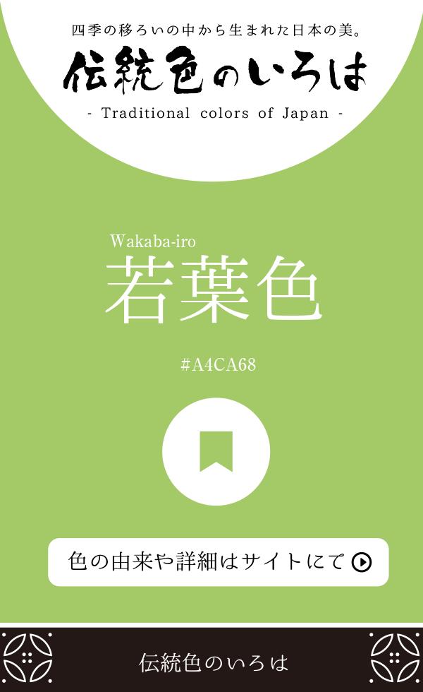 若葉色(Wakaba-iro)