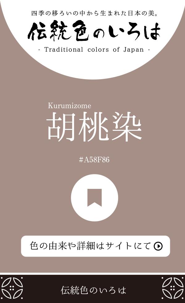 胡桃染(Kurumizome)