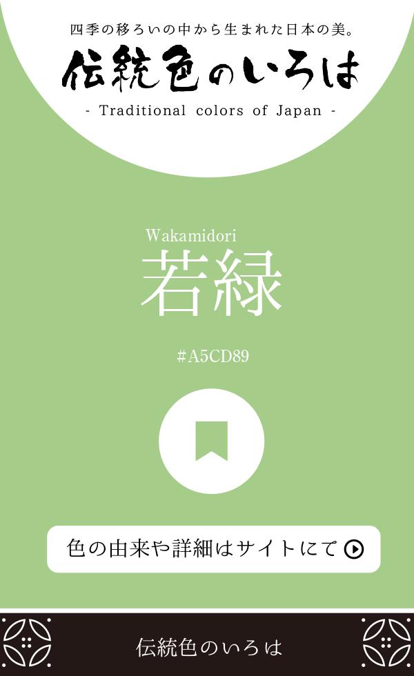 若緑(Wakamidori)