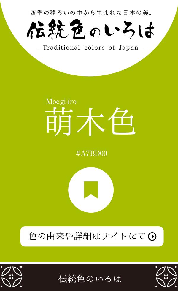 萌木色(Moegi-iro)