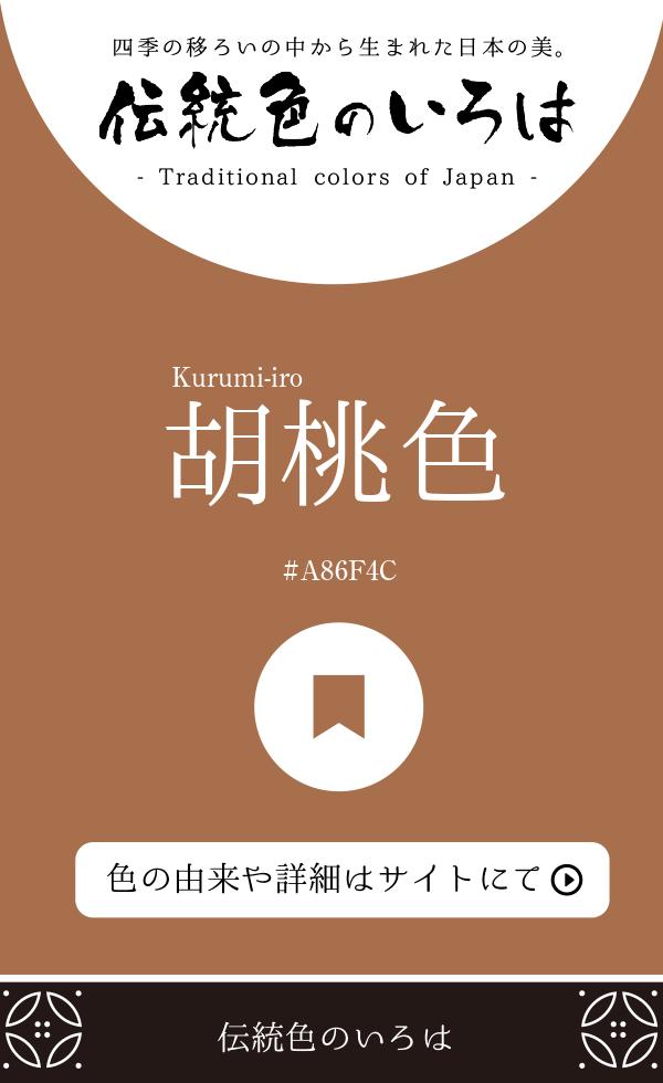胡桃色(Kurumi-iro)