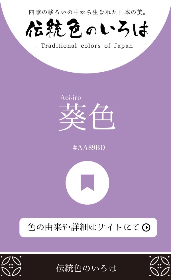 葵色(Aoi-iro)