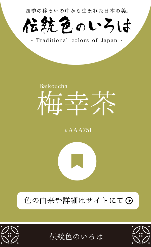 梅幸茶(Baikoucha)