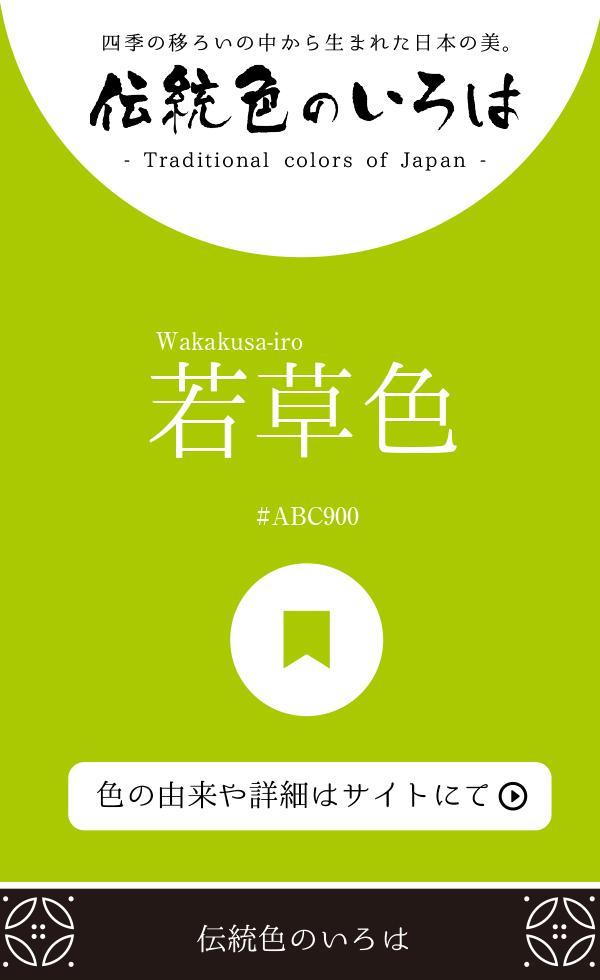 若草色(Wakakusa-iro)