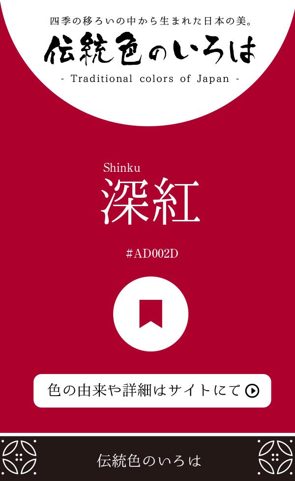 深紅(Shinku)