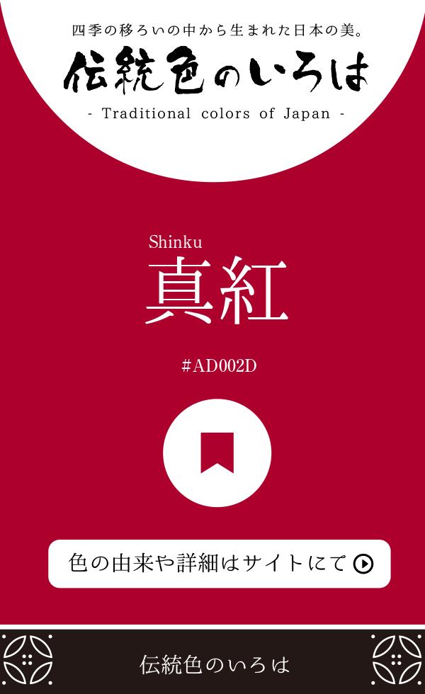 真紅(Shinku)