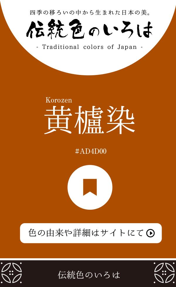 黄櫨染(Korozen)