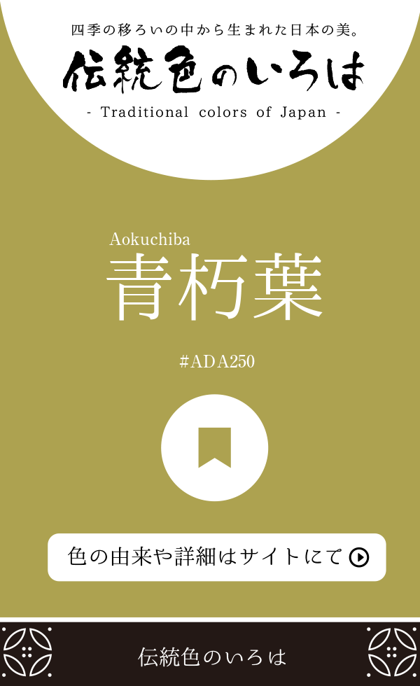 青朽葉(Aokuchiba)
