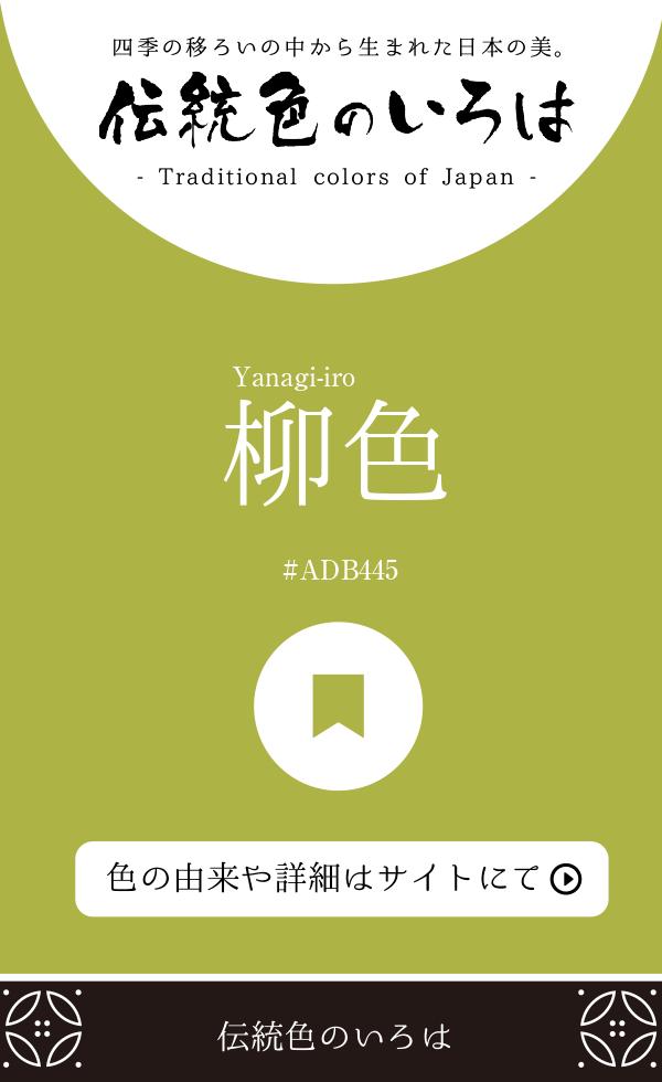 柳色(Yanagi-iro)