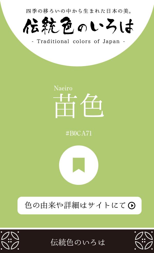 苗色(Naeiro)