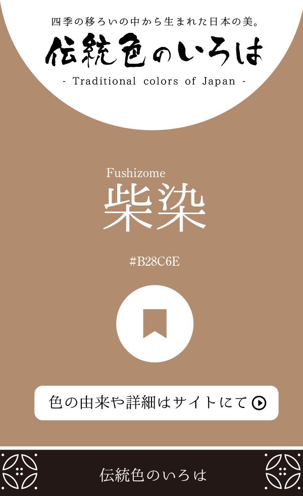 柴染(Fushizome)