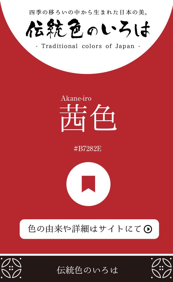 茜色(Akane-iro)