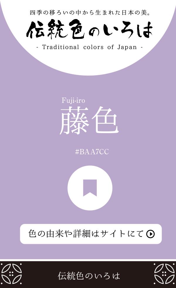 藤色(Fuji-iro)
