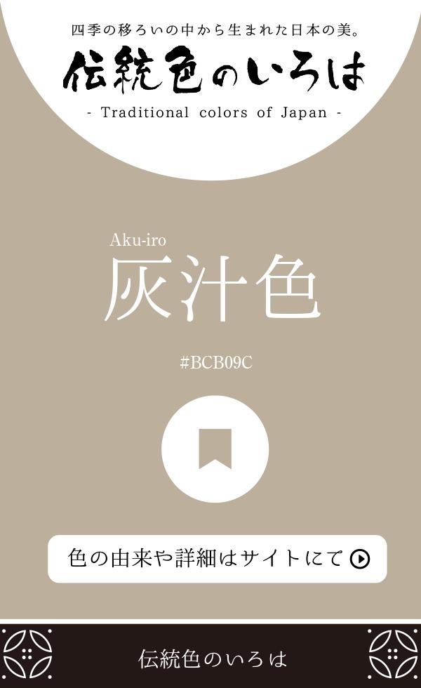 灰汁色(Aku-iro)