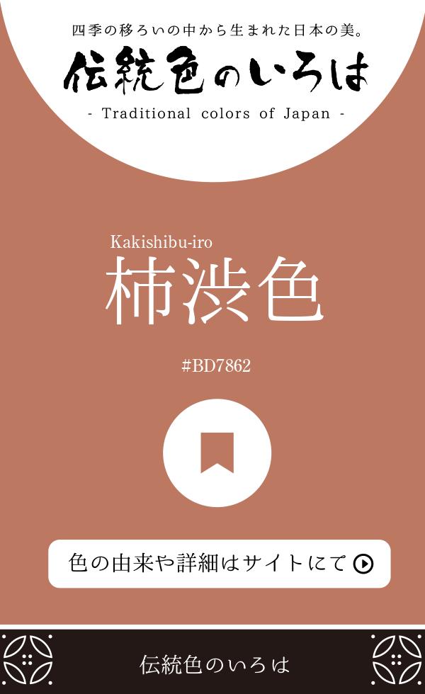 柿渋色(Kakishibu-iro)