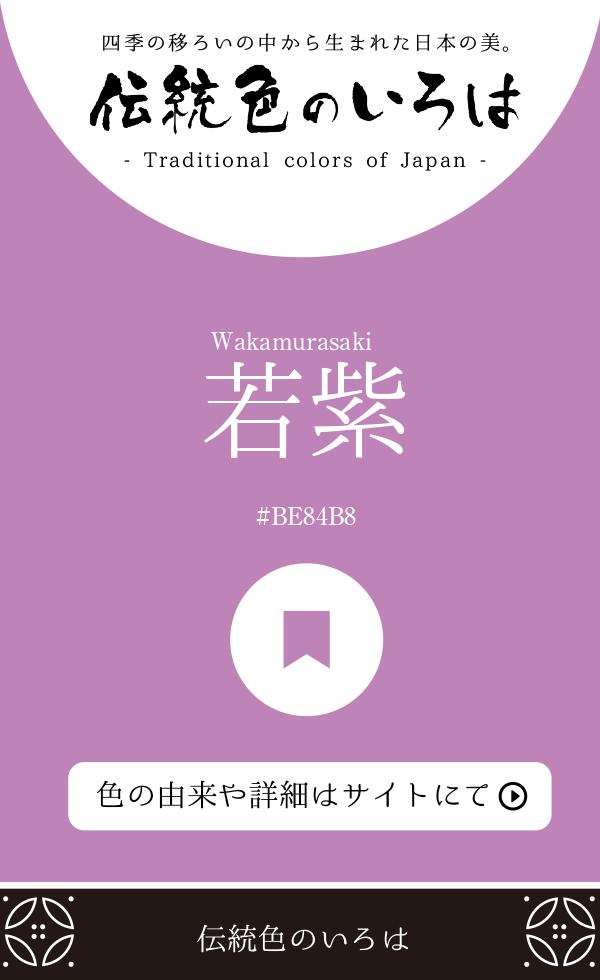 若紫(Wakamurasaki)