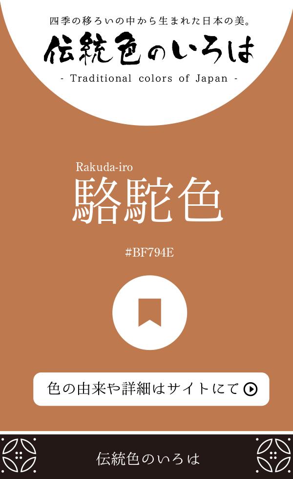 駱駝色(Rakuda-iro)