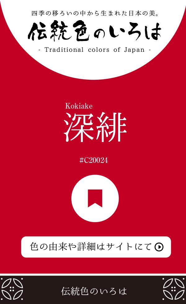 深緋(Kokiake)