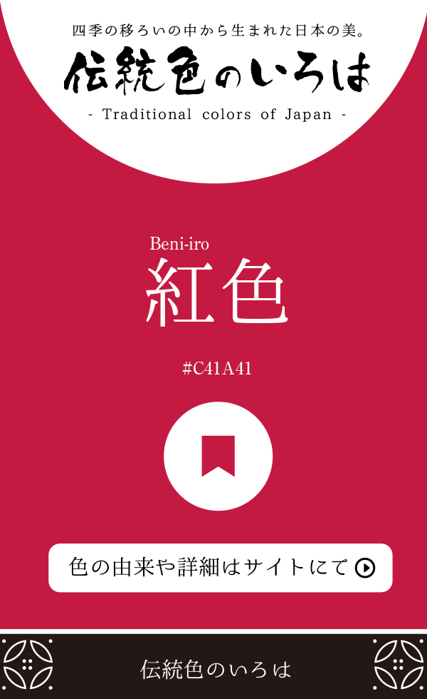 紅色(Beni-iro)