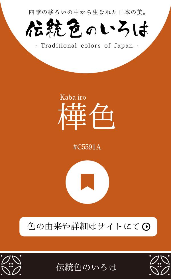 樺色(Kaba-iro)