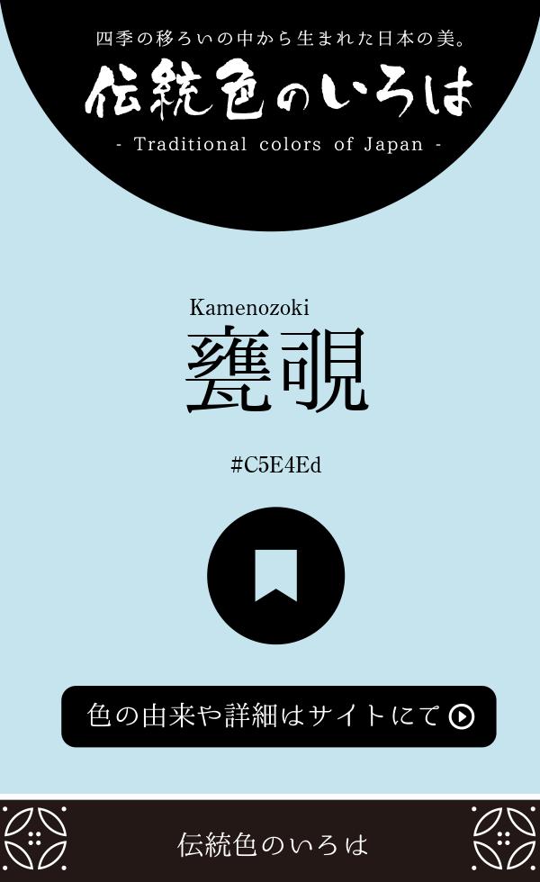 甕覗(Kamenozoki)