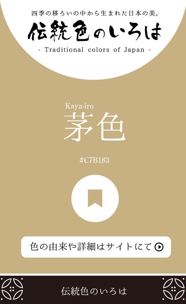 茅色(Kaya-iro)