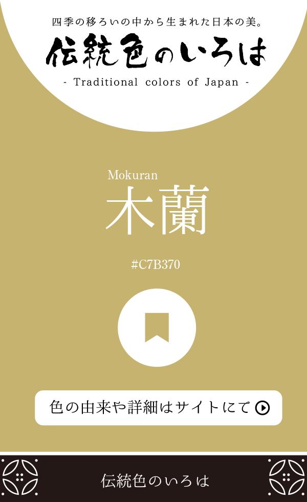 木蘭(Mokuran)