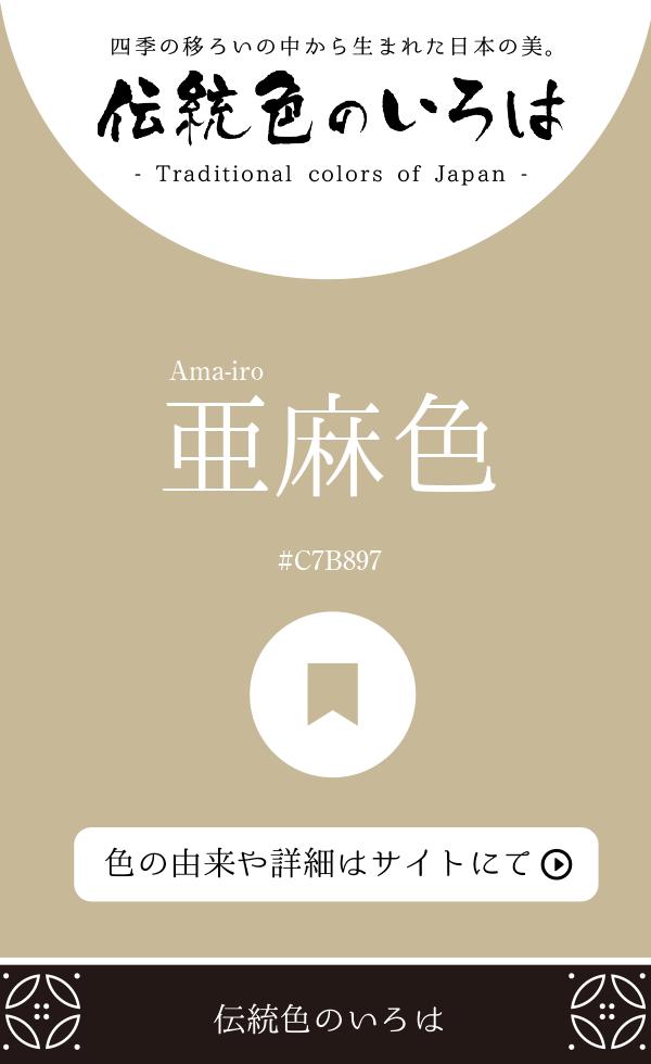 亜麻色(Ama-iro)