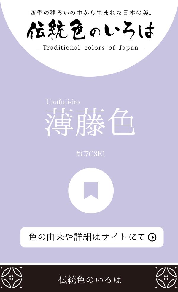薄藤色(Usufuji-iro)